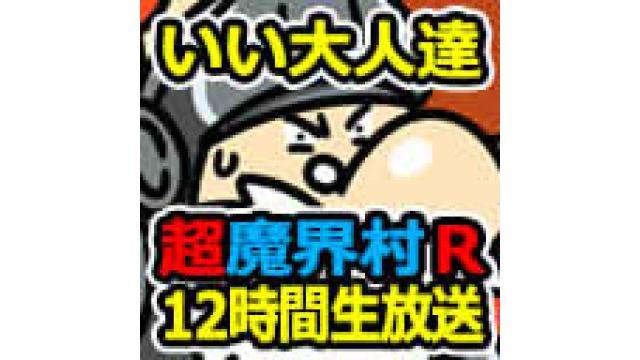 『超魔界村 R』クリア目指して長時間生放送、2月25日(土)の15:00から!