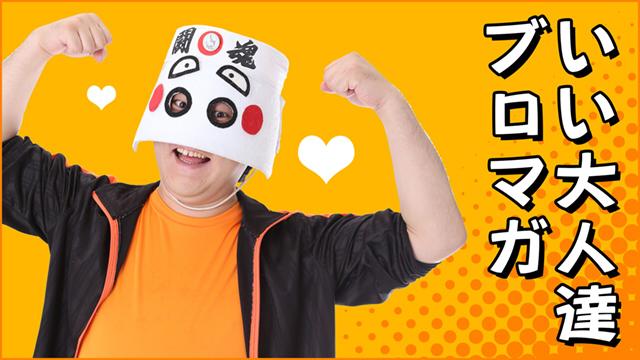「ひな祭り!女性ゲーム実況者歌合戦」にマオーが出るぞー!!