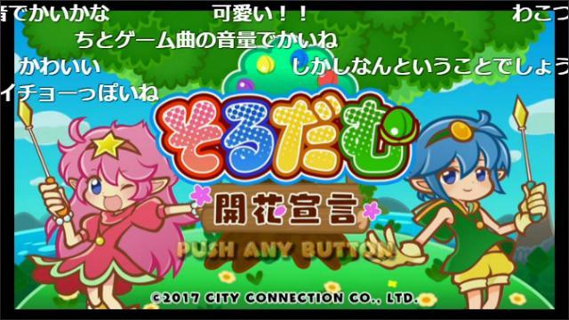 『そるだむ 開花宣言』(Nintendo Switch)をいい大人達が本気で遊ぶと、こうなる!