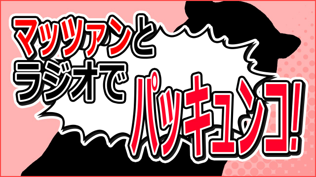 マッツァンと体重&6月6日はマッツァンとラジオでパッキュンコ! &お知らせ諸々!