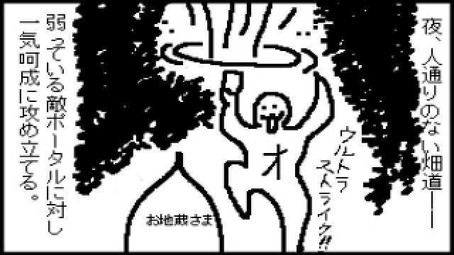 『イングレス』に興じるオッサンの近況その2 ~恐怖編~