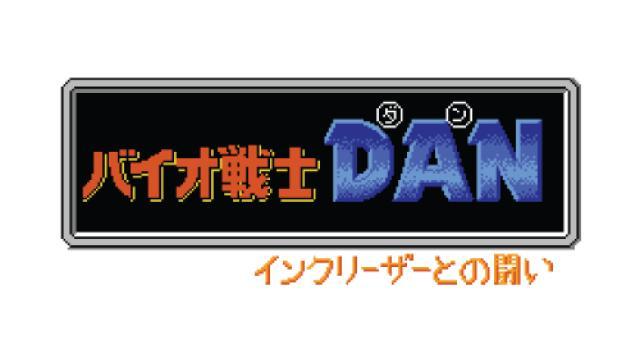 今日は『バイオ戦士DAN』をクリアまで生放送だっ!!