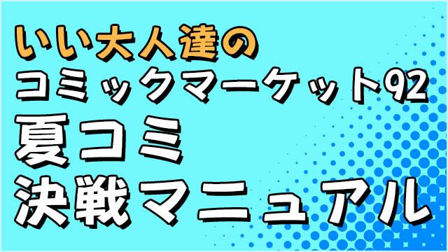"""【夏コミ対策】コミックマーケット92・いい大人達決戦マニュアル【8/11 東7 """"あ""""32b】"""