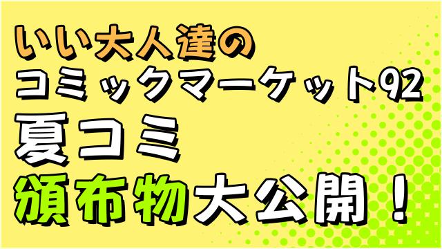"""【夏コミ頒布物】コミックマーケット92・いい大人達おしながき【8/11 東7 """"あ""""32b】"""