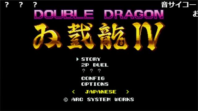 『ダブルドラゴンⅣ』をいい大人達が本気で遊ぶと、こうなる!
