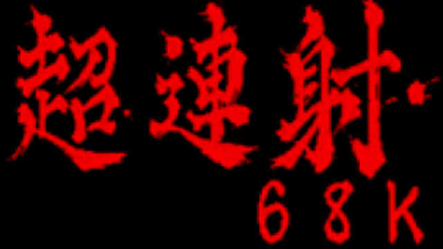 『超連射68k』実機プレイ生放送!お疲れ様でした!!