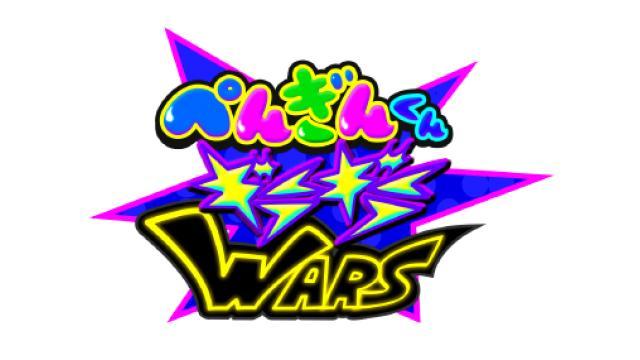 今夜はSwitchの発売前ゲーム「ぺんぎんくんギラギラWARS」をやるよ!