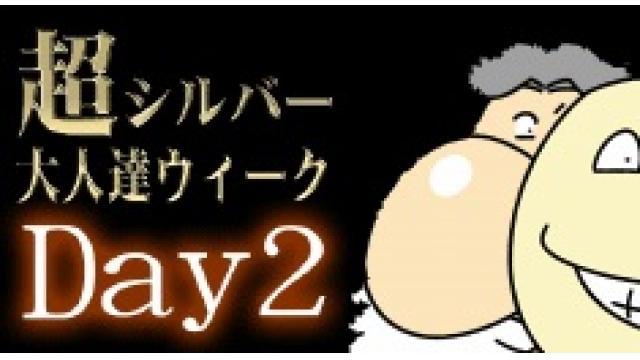 【超シルバー大人達ウィーク2日目】まもなく放送開始!超お絵かき生放送!!!