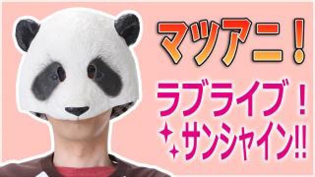 マッツァンとFGO&マツアニ! & 今夜は生ラジオ!
