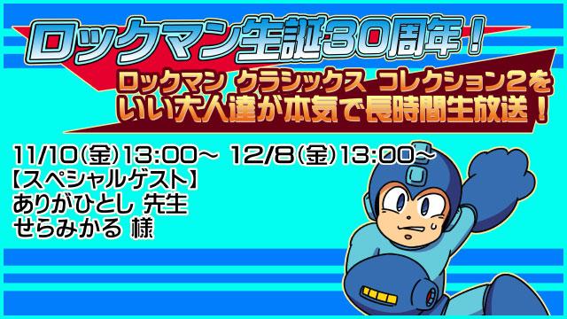 本日13時からは、ロックマンCC2長時間生放送!!前半戦だー!!!