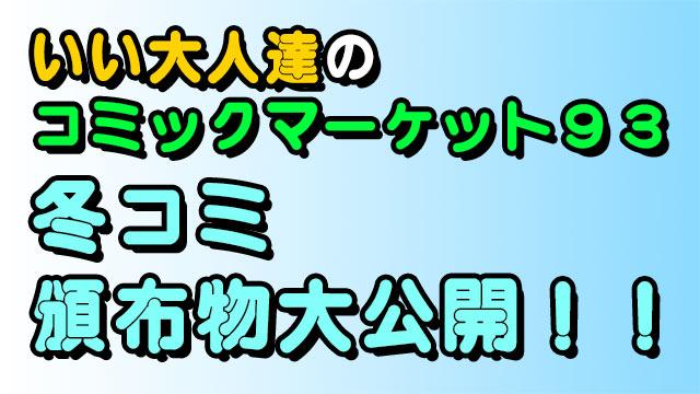 """【冬コミ頒布物】コミックマーケット93・いい大人達おしながき【12/29 東3 """"A""""60a】"""