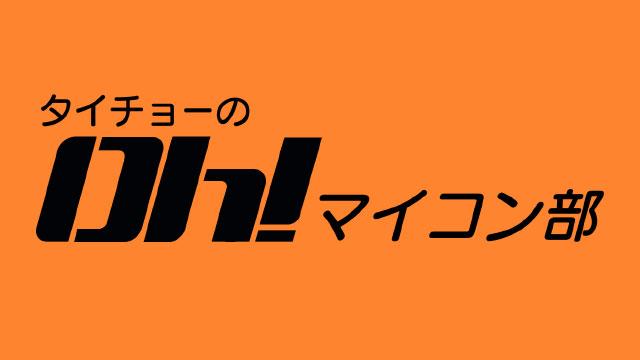 OH!マイコン部お疲れ様でしたレポート!&補足編!!