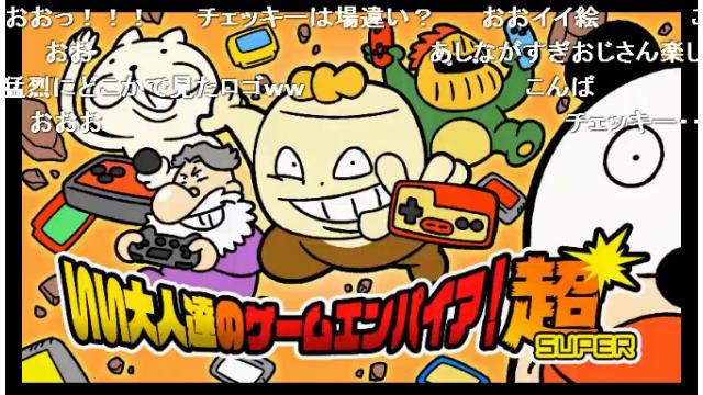 「名前入りカセット」楽しかったぜー!ゲームエンパ超(スーパー)お疲れ様でしたー!!!