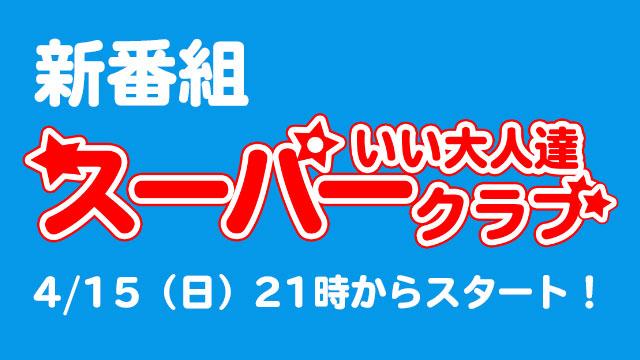 5/15の『スーパーいい大人達クラブ』のクイズを大募集します!!!