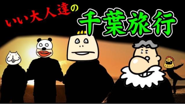 【21:01更新】千葉旅行動画公開! 本日はオッサンがゼルダBotWプレイ長時間生放送企画中!