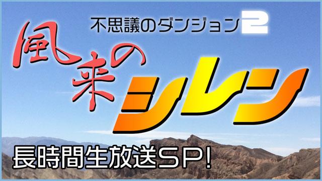 明日の13時からは、風来のシレン長時間生放送にタイチョーが挑戦!!!