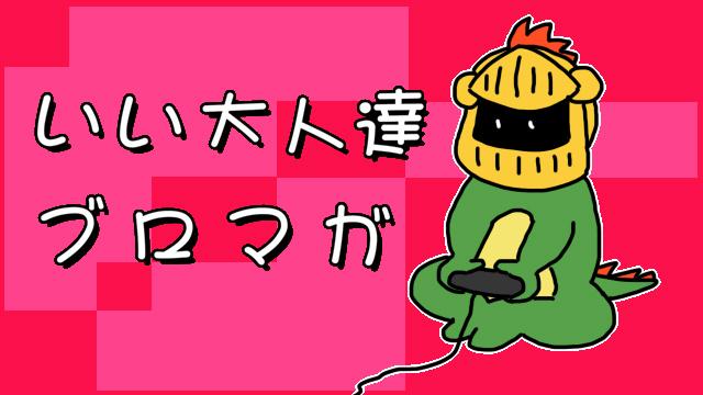 マオーの雑記。タイチョーは高円寺フェス!