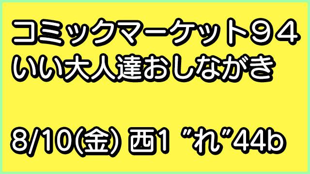 """【夏コミ頒布物】コミックマーケット94・いい大人達おしながき【8/10 西1 """"れ""""44b】"""