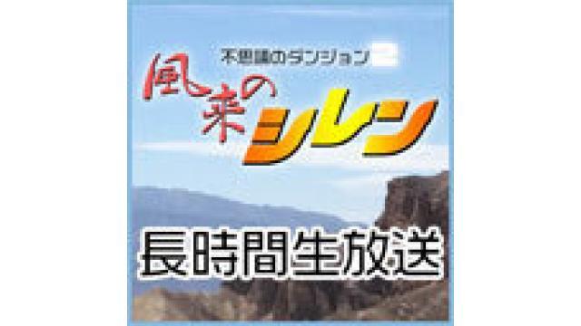 「不思議のダンジョン2 風来のシレン」にタイチョーが挑戦!!長時間生放送SP!後半反省会枠はこちら!!
