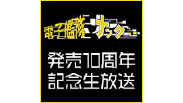『電子艦隊ナック』発売10周年記念生放送!エンディングを見るまで帰れません生放送!!?反省会枠はこちら!!