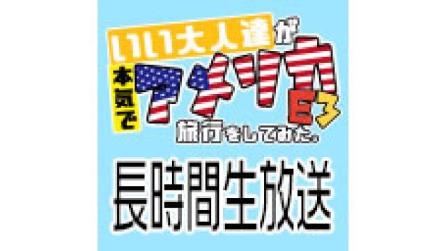 本日19時からは『アメリカE3旅行をしてみた。』動画第二弾初公開!そして協撃カルテットファイターズも4人でクリアするぜー!!