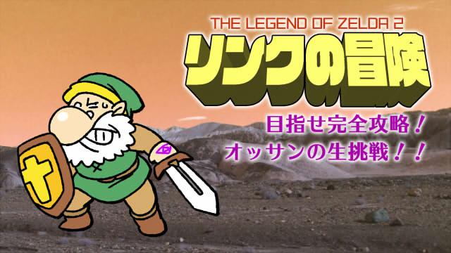 明日から2日連続、12月22~23日(土日)は『リンクの冒険』クリア目指して生放送!