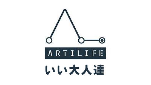 まもなく19時より『ARTILIFE』生放送!そして22時からはマイコン部だっ!!