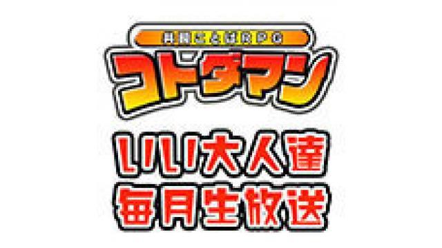 『共闘ことばRPG コトダマン』生放送、反省会枠はこちら!!