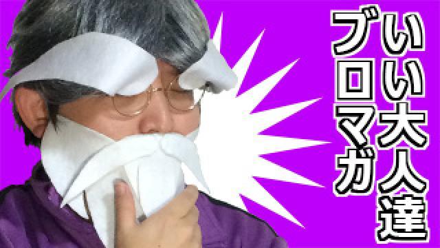 マスクをしようというお話 & 今夜19:00より『偽りの黒真珠』生放送、『荒井清和』先生も参戦!