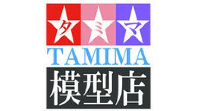 明日の18時からは「タミマ模型店ラジコン部」!いよいよラジコン完成なるかっ!?