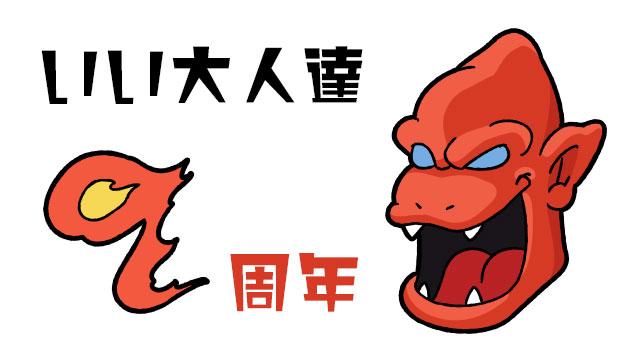 「『デモンズブレイゾン 魔界村 紋章編』いい大人達9周年記念長時間生放送SP!!」、反省会枠はこちら!!