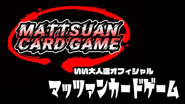 【マッツァンカードゲーム】20年来の夢が実現!いい大人達のオリジナルTCGが誕生!