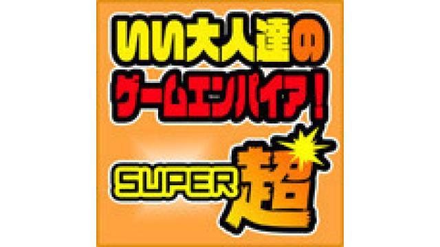 『サイコソルジャー』をプレイ!いい大人達のゲームエンパイア!超(スーパー)、反省会枠はこちら!!