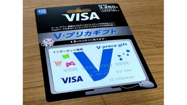 Vプリカでマッツァンカードゲームを買ってみました。【コンビニ決算可能!】