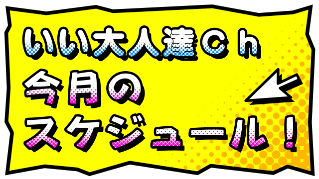 公式・チャンネル生放送スケジュールのお知らせ!(2019年12月)※11日更新!