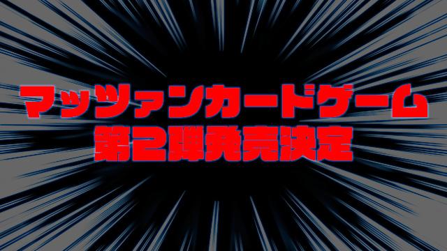 自作ゲーム『マッツァンカードゲーム』、ご好評つき第2弾 発売決定、さらに・・・!?