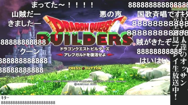 第1回『ドラゴンクエスト ビルダーズ』振り返り兼あらすじ!
