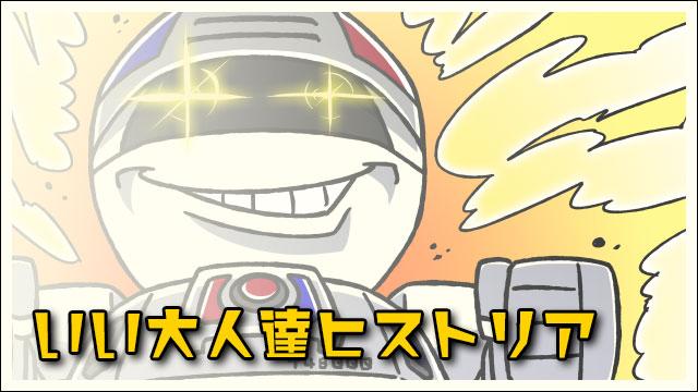 【Part99】いい大人達ヒストリア〜過去の動画を振り返る【超兄貴】