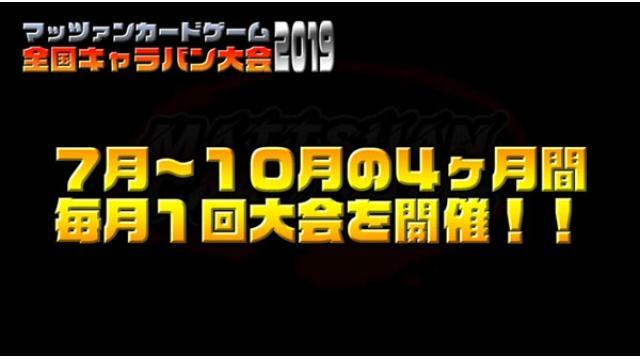 『マッツァンカードゲーム全国キャラバン2019』ついに会場の情報が解禁!!