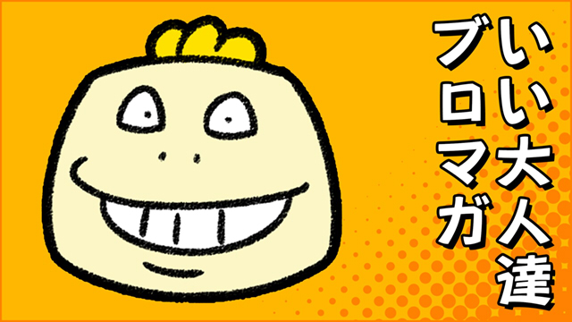 お祝いイラストありがとうございます!本日20時よりオッサンがライブクイズ番組に参戦!※追記しました!!※