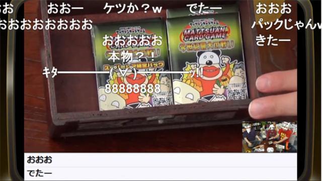 そろそろ届くのかマッツァンカードゲーム!?カードをキレイに保存するススメ
