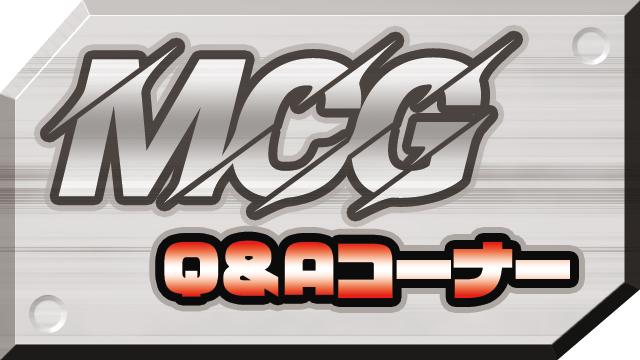 『マッツァンカードゲーム』Q&Aページはこちら!