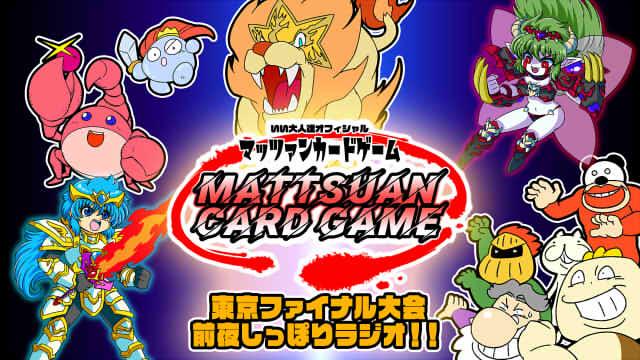 明日10月26日(土)は、『マッツァンカードゲーム』東京大会&第2弾発売記念公式生放送!