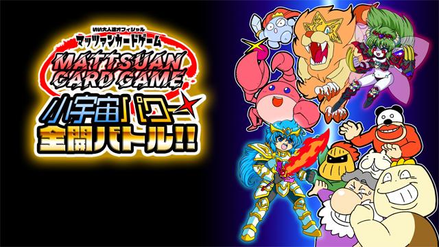 マッツァンカードゲーム第2弾「小宇宙パワー全開バトル!!」特設ページ