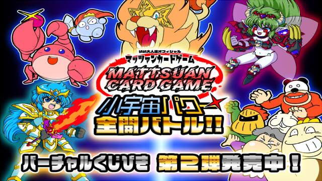 【緊急】『マッツァンカードゲーム』第2弾 販売記念ダブル特番、情報解禁!!【告知】
