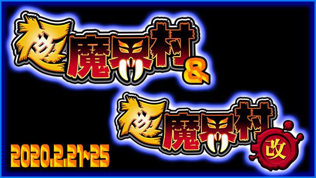 2/21~25はいい大人達10周年記念生放送!「極魔界村」「極魔界村 改」に挑戦!!