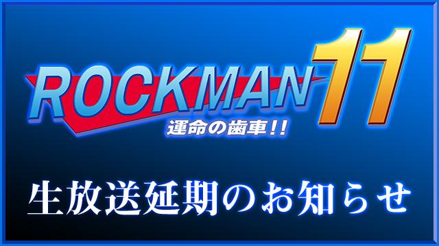【重要】『3/28(土)ロックマン11長時間生放送』延期のお知らせ。