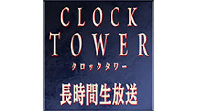 SFC版「クロックタワー」を初見プレイ長時間生放送!反省会生放送はこちらから!