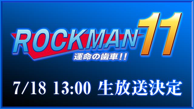 リングフィット進捗&誕生日生放送お疲れ様でした!ロックマン11長時間生の放送日が決定!!
