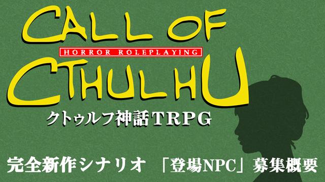 まもなく15時より、「クトゥルフ神話TRPG」完全新作シナリオ第2弾!長時間生放送!